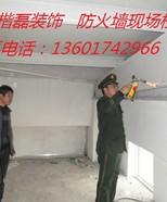 4小时防火墙现场检测