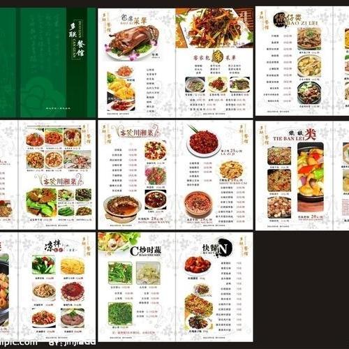 菜单菜谱印刷