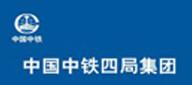中国中铁四局集团有限公司