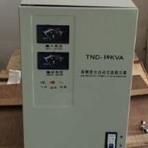 TND-10KVA单相全自动稳压器