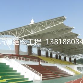 体育看台 设施膜结构