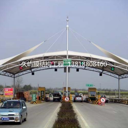 膜结构收费站