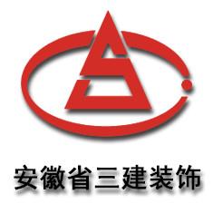安徽省三建装饰