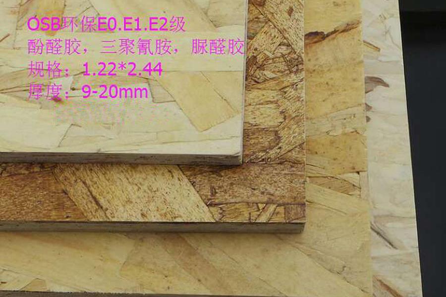 歐松板(普通E2膠)