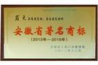 安徽省甫天材料装饰有限公司著名商标.jpg