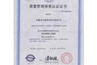 质量管理体系认 证 证书.jpg
