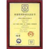 质量管理体系认证 证书.jpg
