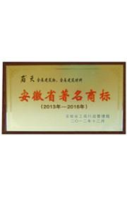 安徽省著名商标.jpg