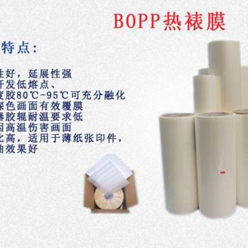 低熔點BOPP熱裱膜