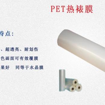 PET熱裱膜