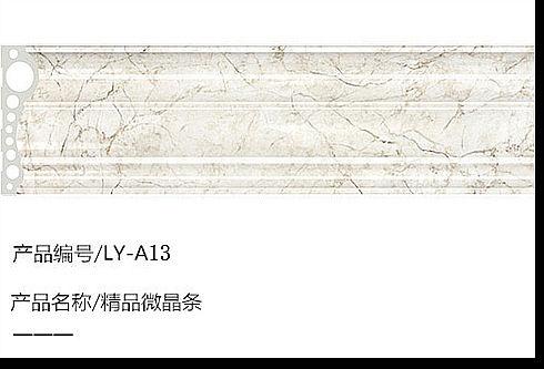 精品微晶条A13.jpg