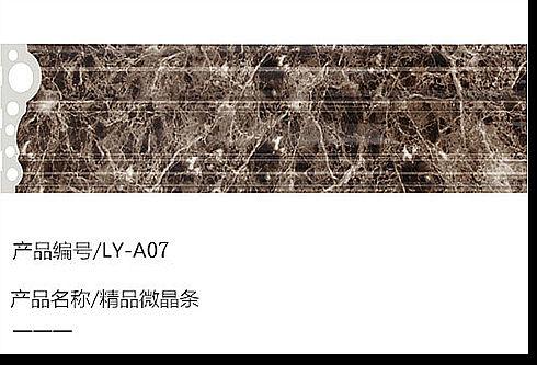 精品微晶条A07.jpg