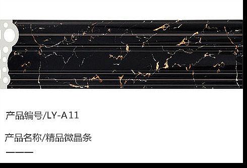 精品微晶条A11.jpg