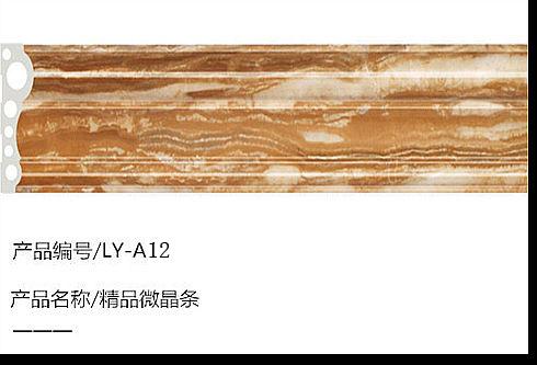 精品微晶条A12.jpg