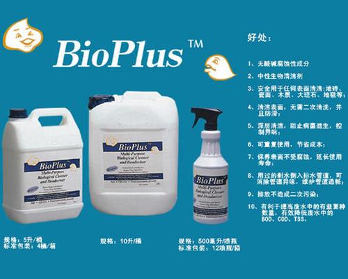 Multipurpose biological cleaning deodorant