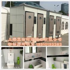 豪华水冲式两厕位厕所租赁