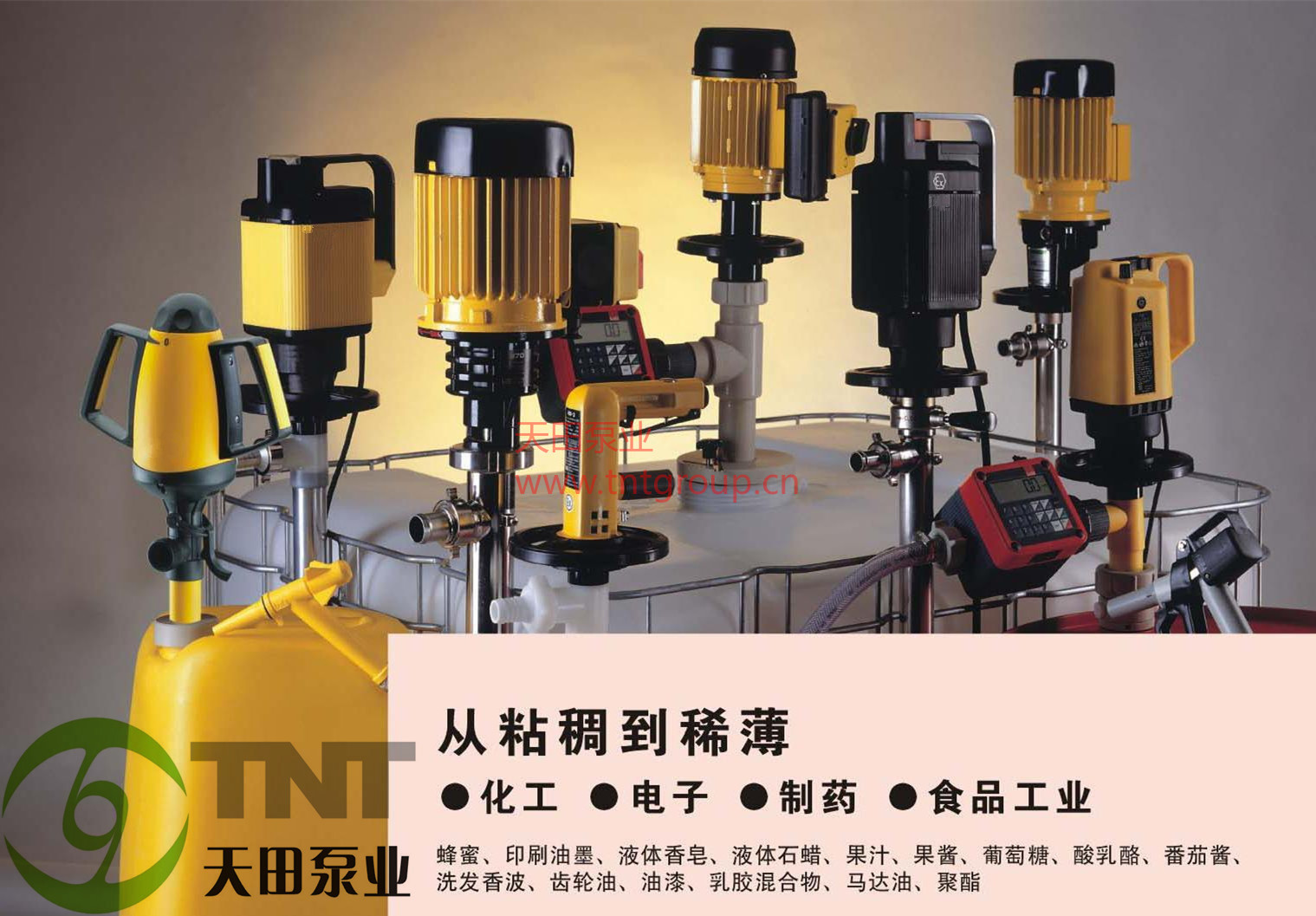 TDP型全系列电动插桶泵_副本.jpg