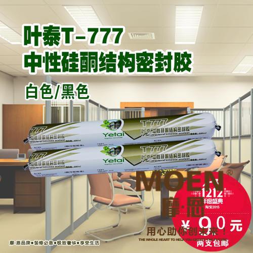 叶泰T777黑白.jpg