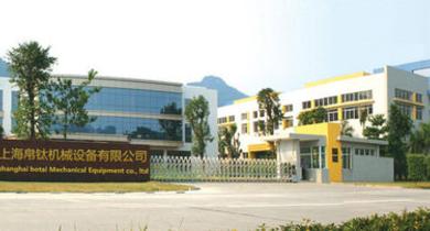 上海帛钛机械设备有限公司正式成立