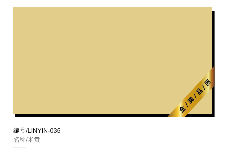 米黄LINYIN-035.jpg