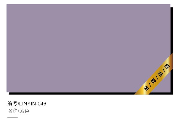紫色LINYIN-046.jpg