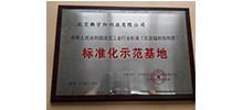 中华人民共和国建筑工业行业标准《低温辐射电热膜》编制工作,为促进行业技术进步做出积极贡献