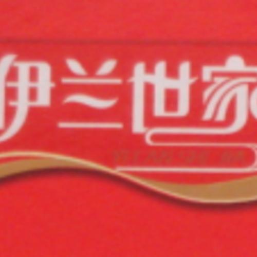 上海伊蘭世家集團