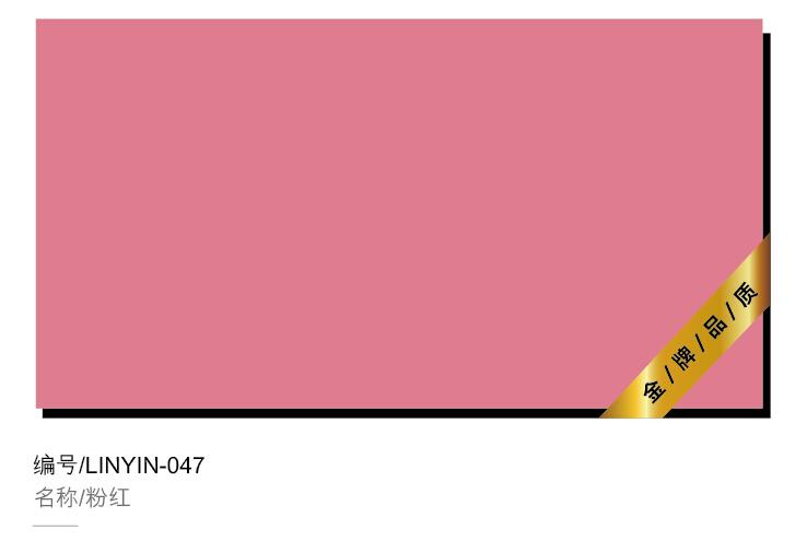 粉红LINYIN-047.jpg