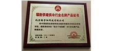 辐射供暖供冷行业名牌产品证书