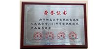 2012年入选北京市节能低碳技术产品推荐目录