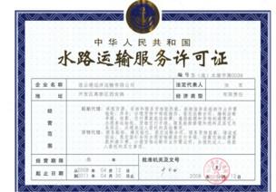 水路运输许可证