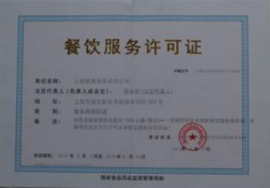 上海辦理餐飲服務許可證