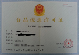 上海办理食品流通许可证