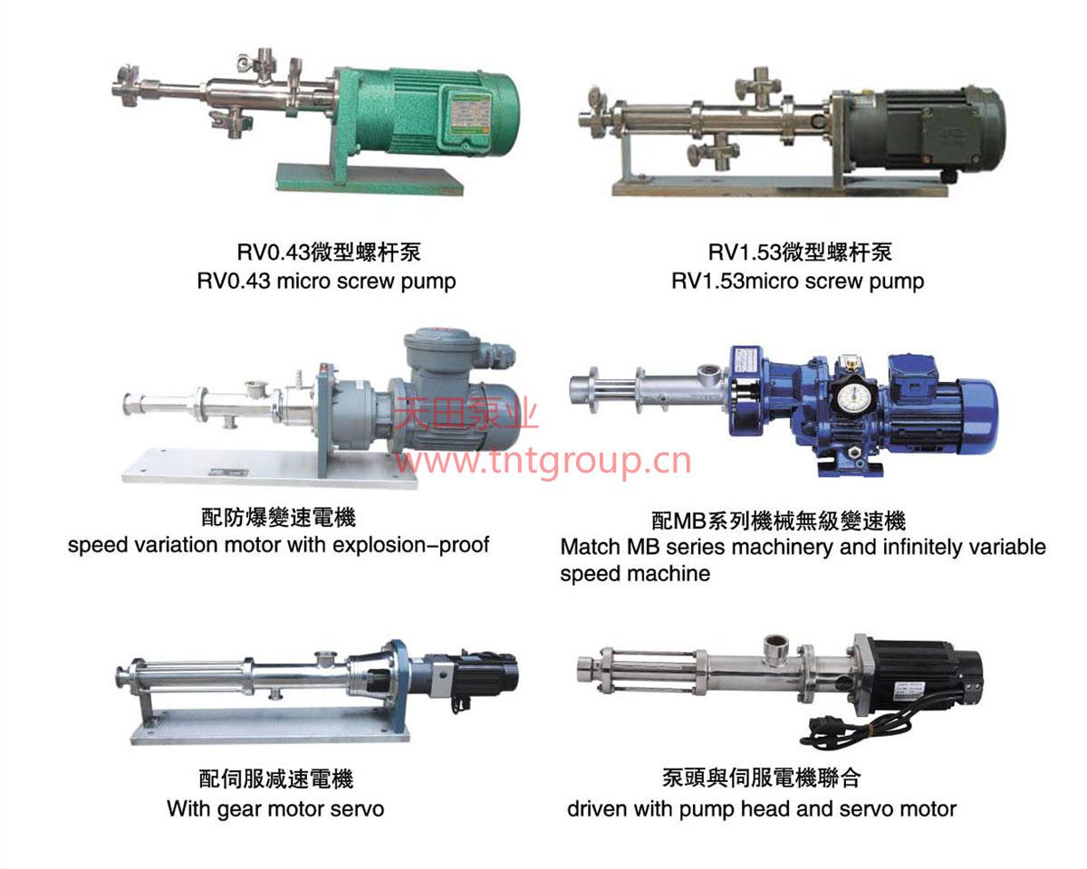 RV系列微型計量螺桿泵.jpg