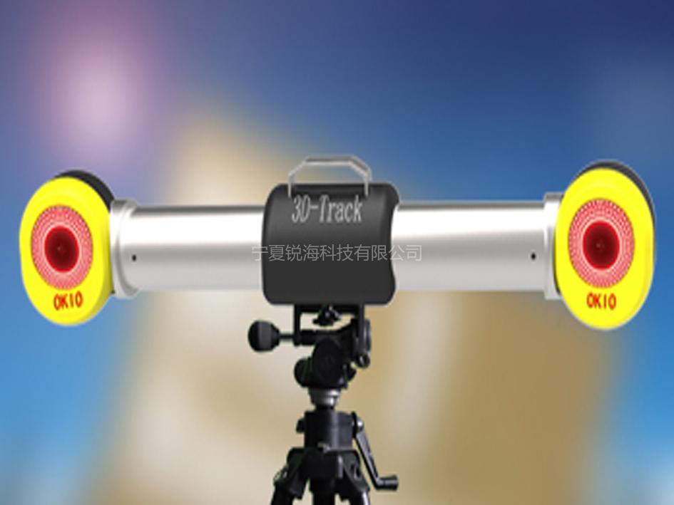 光笔测量仪 3DTrack.jpg