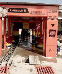 上海为洁洗车机入驻云南大理CT-929-9