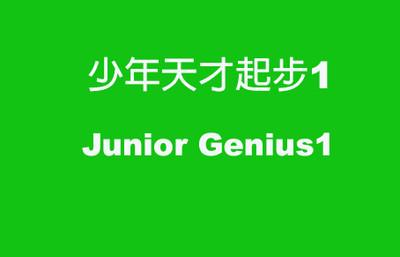 Junior Genius1  少年天才起步1级