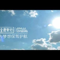 金鹿财行2015宣传片-上海迈旭影视广告