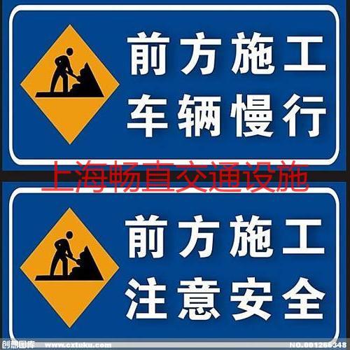 道路施工牌 交通道路标识牌 道路导向牌 上海标志牌