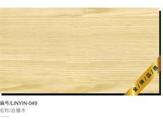 白橡木LY-049