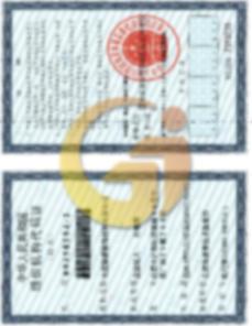 组织机构代码证.jpg