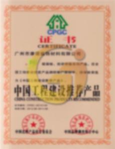中国工程建设推荐产品.jpg