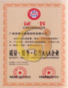 质量、服务、信誉AAA企业.jpg