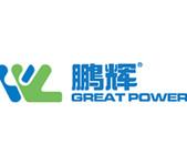 廣州鵬輝能源科技股份有限公司