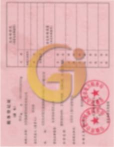 税务登记册.jpg
