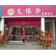 艾依莎  江蘇店