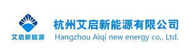 杭州艾啟新能源有限公司