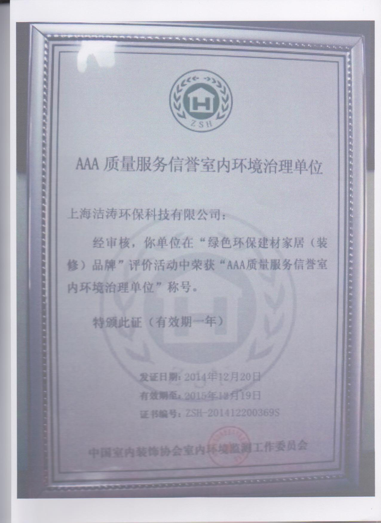 AAA污染治理证书.jpg