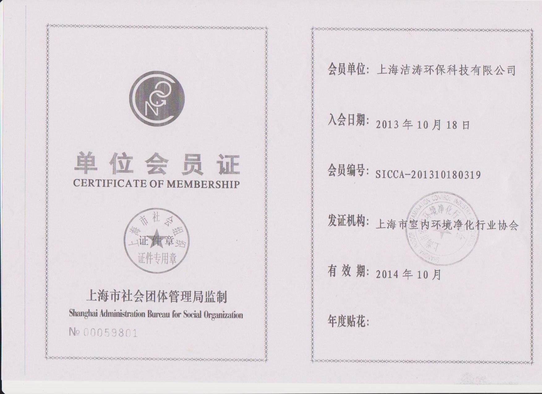 净化行业会员证书.jpg