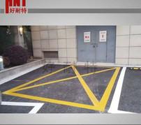道路划线标线小区厂区划线_好耐特主营道路划线小区厂区车位划线
